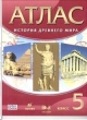 Атлас 5 кл. История древнего мира